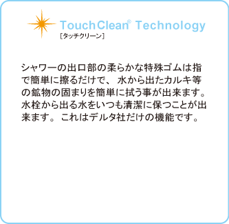 TouchClean Technology